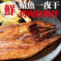中秋節烤肉-海鮮推薦到超厚挪威鯖魚一夜干。約300g±10%/包。肉質細膩 新鮮肥美。烤肉/香煎就在陸霸王美食廣場推薦中秋節烤肉-海鮮