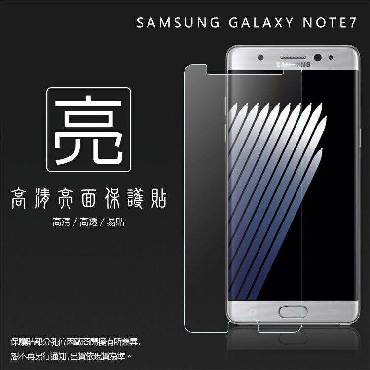 亮面螢幕保護貼 SAMSUNG 三星 GALAXY Note 7 SM-N930F 保護貼 亮貼 亮面貼