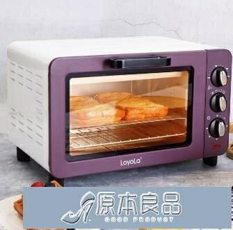 烤箱 220v LO-15L電烤箱家用烘焙多功能全自動小烤箱小型烤箱 JY6923YYJ 交換禮物