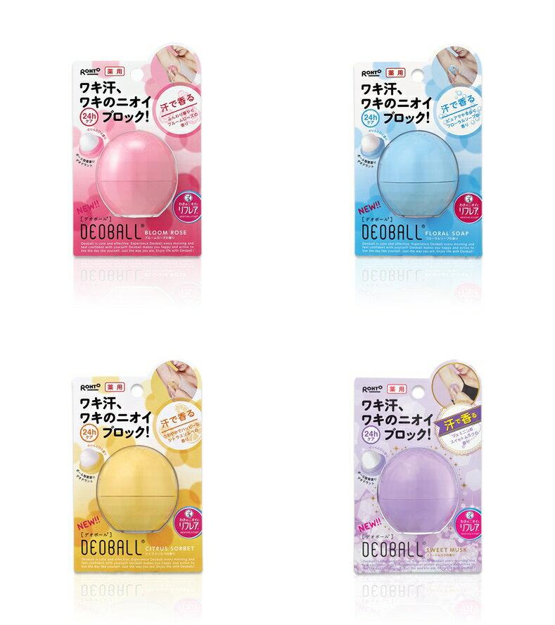 日本ROHTO 樂敦 DEOBALL 球型止汗劑 止汗扭蛋 15g