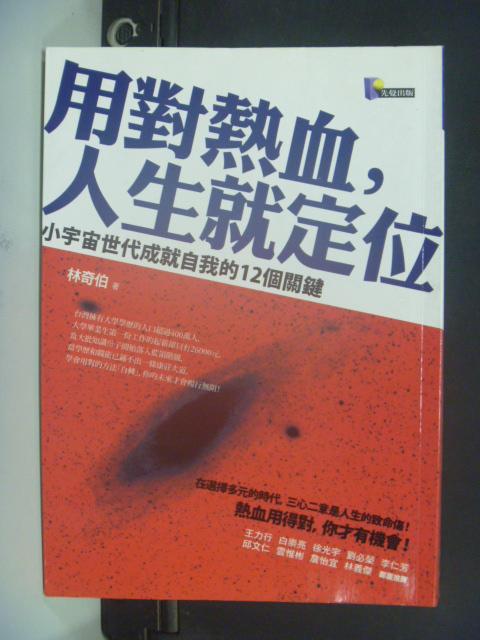 【書寶二手書T6/財經企管_KOR】用對熱血,人生就定位_林奇伯