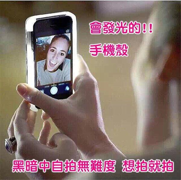 iPhone 6/6S 6+ 6PLUS SE 閃光 補光燈 打光燈 自拍 自拍專用 發光 手機殼 保護套 不求人打燈器