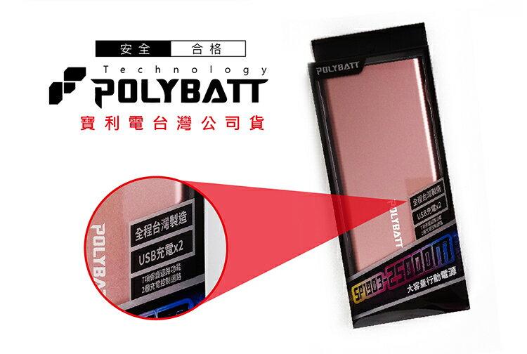 【25000mAh台灣製造x保固一年POLYBATT公司貨】行動電源 金屬質感 隨身電源 大容量 2.4A 行動充 行動快充【DA055】 3