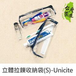 珠友 SN-60018  透明立體拉鍊收納袋(S)/收納包/彩妝包/盥洗包-Unicite