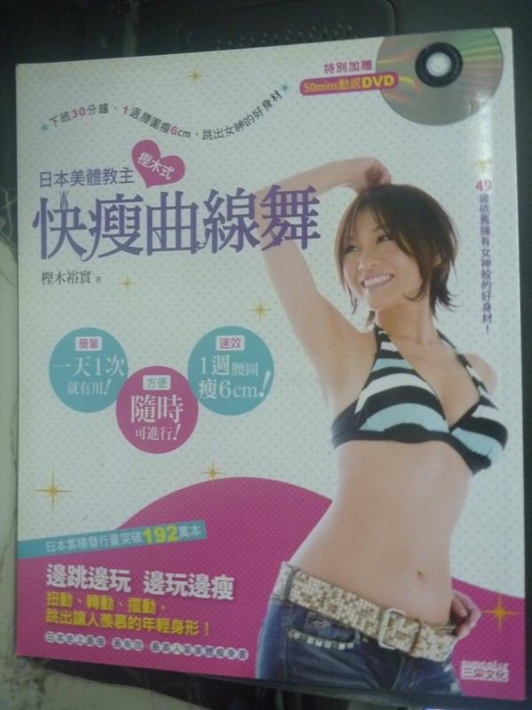 【書寶二手書T6/美容_YGC】日本美體教主?木式快瘦曲線舞_?木裕實_附光碟