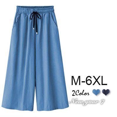 大尺碼 薄款牛仔寬鬆顯瘦闊腿褲 七分褲 / 九分褲 二款 M-6XL【紐約七號】A8-009 - 限時優惠好康折扣