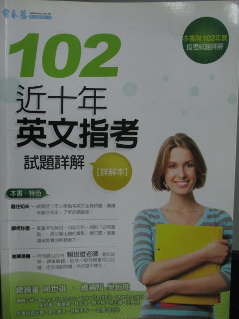 ~書寶 書T2/高中參考書_ZIR~102近十年英文指考試題詳解~詳解本