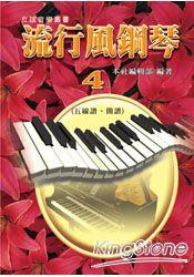 流行風鋼琴4:五線譜+簡譜
