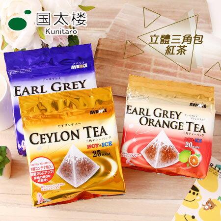 日本國太樓立體三角包紅茶立體三角包伯爵紅茶錫蘭柳橙紅茶三角茶包沖泡飲品【N600108】