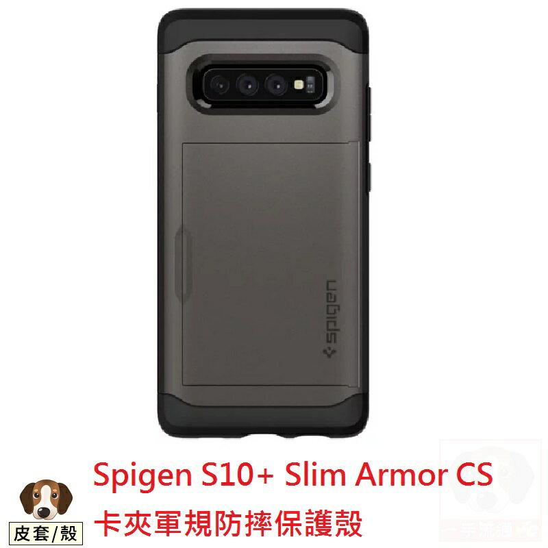 三星 Spigen Galaxy S10 Slim Armor CS~卡夾軍規防摔保護殼