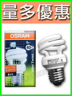 【東益氏】OSRAM歐司朗8W白光/黃光『MIT新版』螺旋省電燈泡E27頭=40W亮度售飛利浦