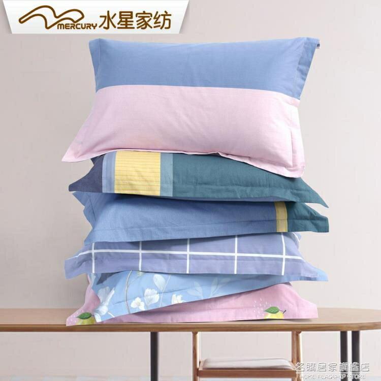 水星家紡100%全棉枕套單雙人學生宿舍枕芯套48x74cm枕頭套一對裝