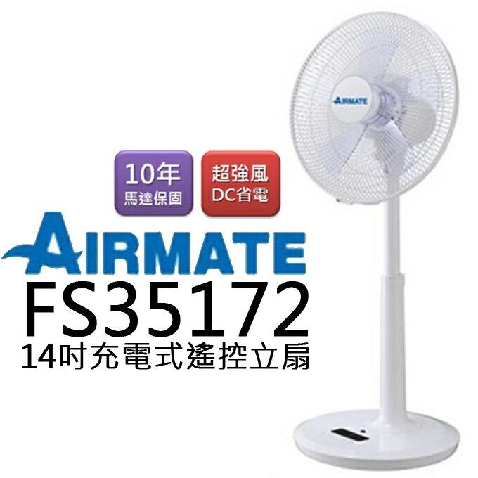 14吋立扇 ✦ AIRMATE 艾美特 FS35172 電風扇 充電式 公司貨 0利率 免運 ▶ 全館商品下單前建議詢問貨源,若遇缺貨無法等待請勿下單