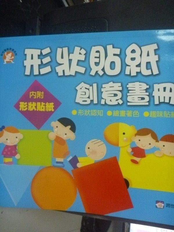 【書寶二手書T4/少年童書_ZAN】形狀貼紙創意畫冊_林慧芬