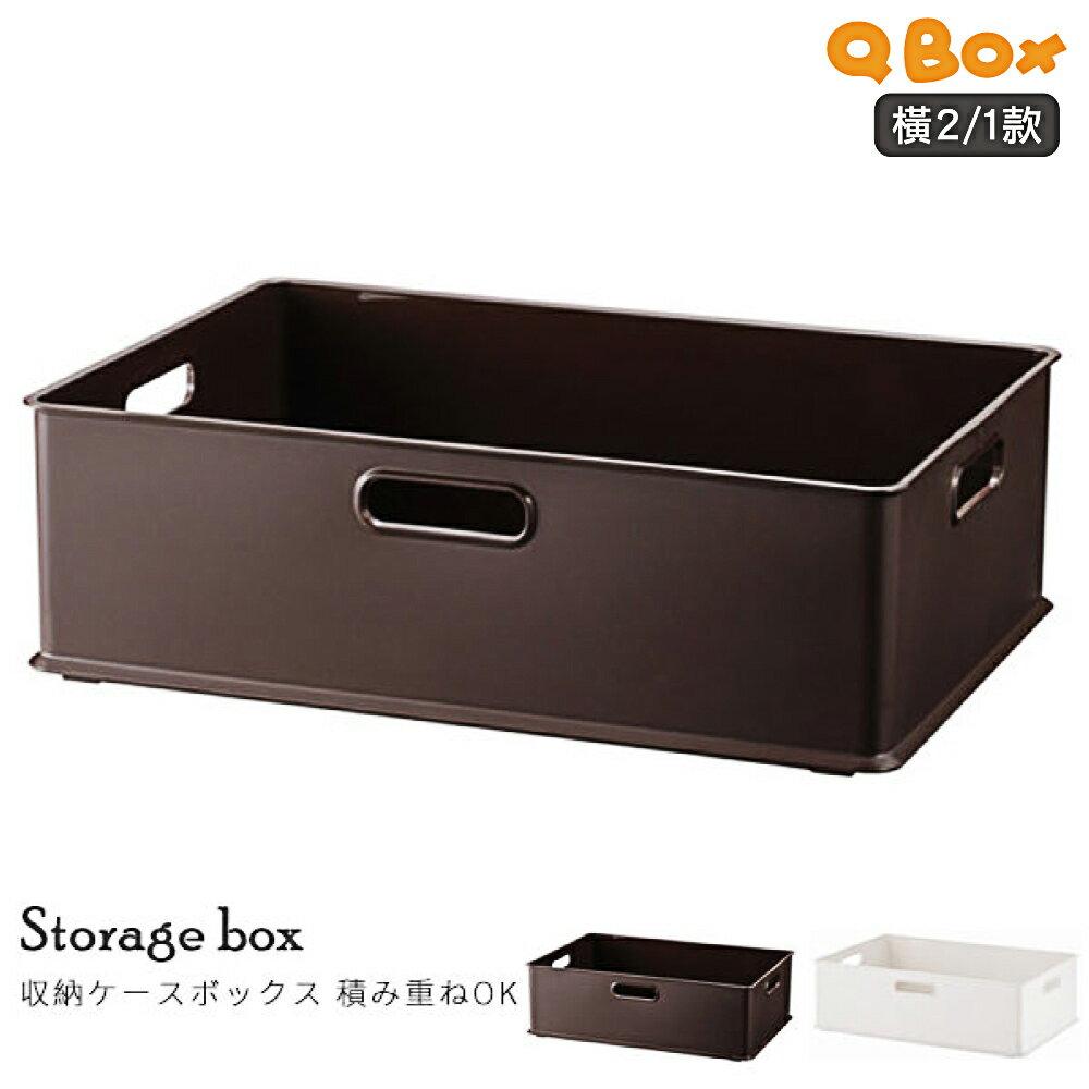 收納 置物架 收納盒 QBOX儲存整理收納盒 橫2 1款(兩色) MIT 製 完美主義【Q0071】樂天雙11