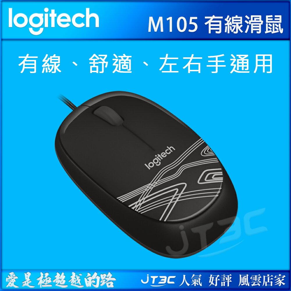Logitech 羅技 M105 光學有線滑鼠 黑色 - 限時優惠好康折扣