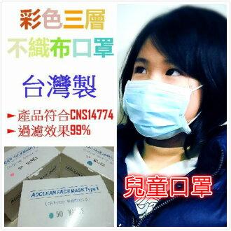 ❤兒童口罩、幼幼口罩❤含發票❤台灣製一盒►彩色三層不織布口罩◄不織布口罩/拋棄式口罩/防曬/遮陽/衛生口罩/防風口罩
