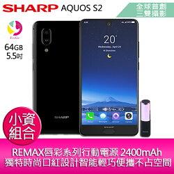 分期0利率   SHARP AQUOS S2 5.5吋 4G/64G 雙卡雙待智慧型手機(標準版) 『贈REMAX唇彩系列行動電源 2400mAh 獨特時尚口紅設計智能輕巧便攜不占空間 』