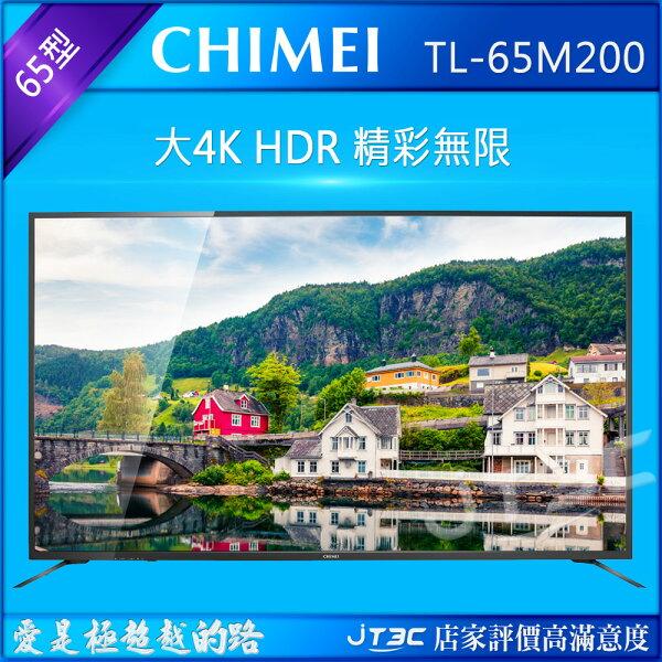 CHIMEI奇美M200系列65型TL-65M200多媒體液晶顯示器(含運不含基本安裝)★原廠授權經銷商★