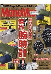 MonoMax9月號2017附SHIPSDays皮革包三件組
