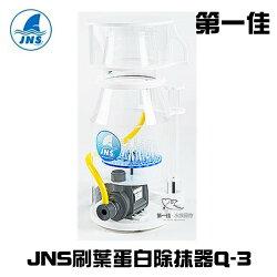 [第一佳水族寵物] 台灣JNS(ConeS) Q系列刷葉蛋白除抹器Q-3 免運