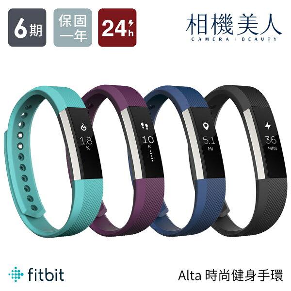 【單機現降1000】Fitbit Alta 時尚健身手環 台灣公司貨 步數 睡眠 穿戴裝置