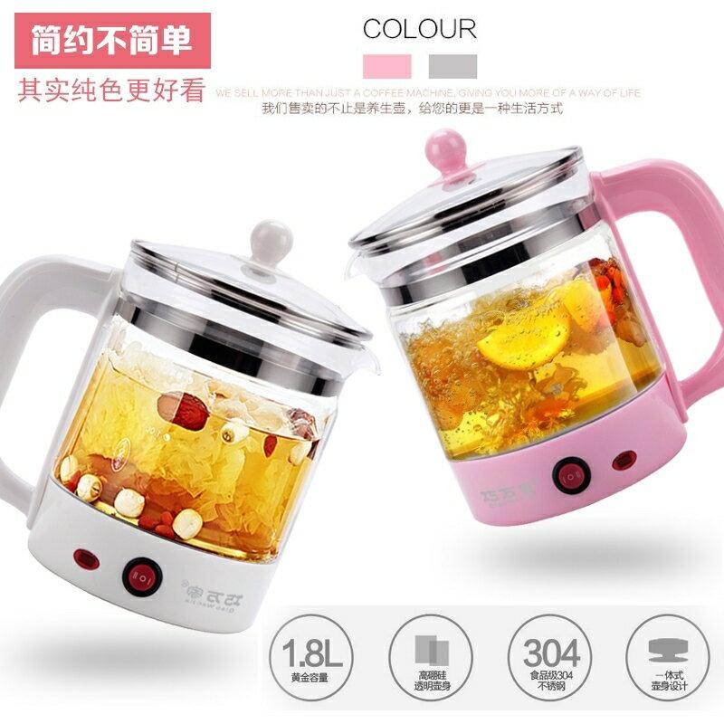 巧萬家多功能養生壺一體1.8L加厚玻璃煎藥壺電熱燒水壺黑茶煮茶器  秋冬新品特惠