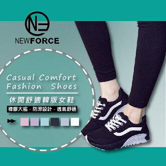 【NEW FORCE】韓版防滑厚底減震休閒健步鞋-6色可選 F0301003010136
