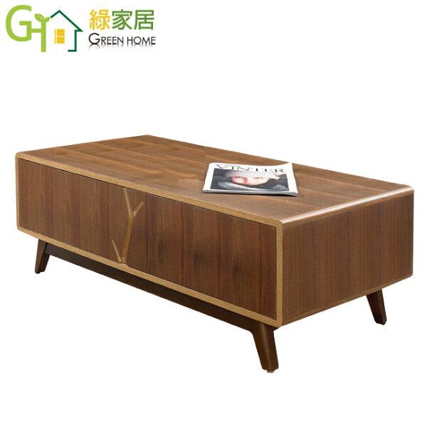 【綠家居】馬里諾時尚3.9尺木紋大茶几