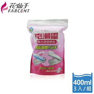【克潮靈】集水袋補充包400ml-玫瑰香(3入/組) DD5252PXF