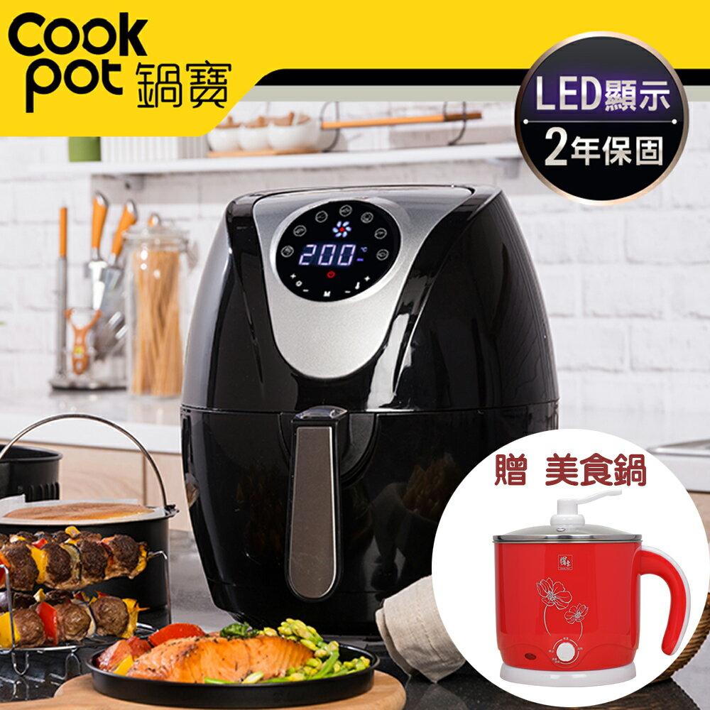鍋寶 萬用健康氣炸鍋4.5L 5件全配組 贈美食鍋