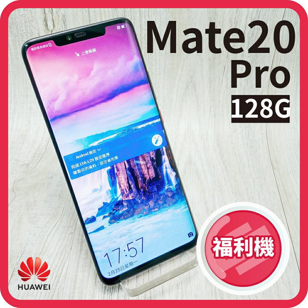 【全新未拆福利品】HUAWEI 華為 MATE 20 PRO (6G/128G) LYA-L29 全新配件 數量有限售完為止!