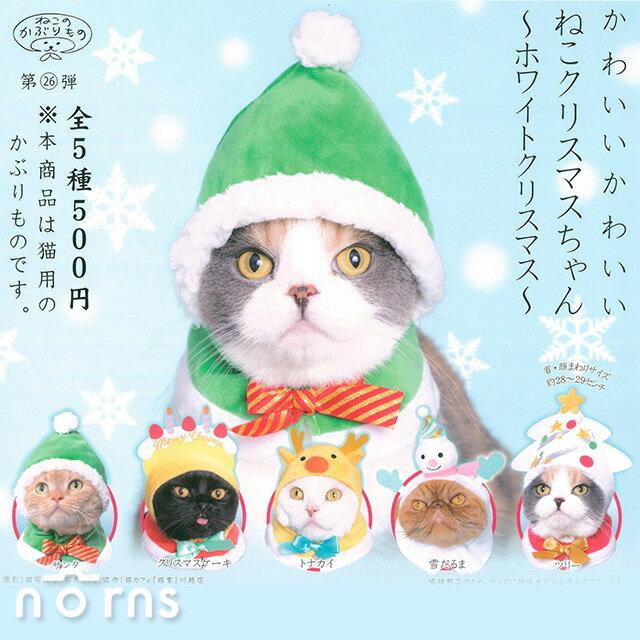 【KITAN扭蛋 貓咪專屬頭巾P22白色聖誕篇】Norns 貓頭套 寵物裝飾 變裝 耶誕麋鹿 雪人蛋糕 聖誕樹 日本奇譚 轉蛋 好窩生活節