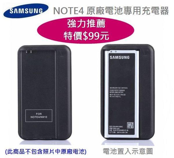 三星 Note4 專用充電器 N910U N910T 國際電壓 100V~240V 自動切換