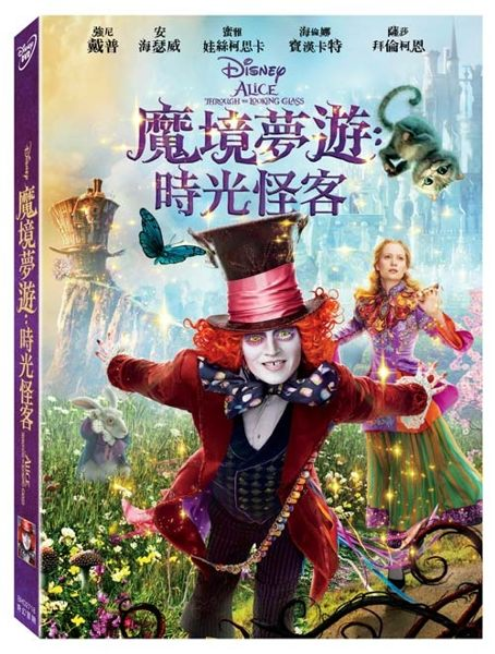 【停看聽音響唱片】【DVD】魔境夢遊:時光怪客
