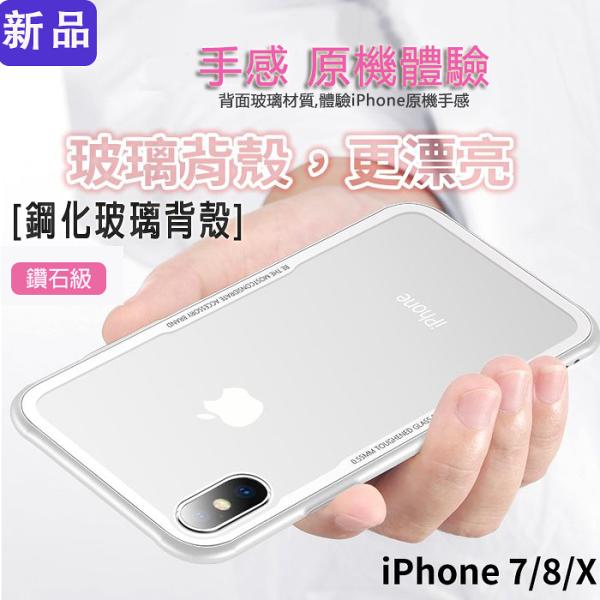 亞特米:促銷免運中!iPhoneX8767Plus88Plus【鋼化玻璃背殼】TPU拜耳矽膠保護殼散熱軟殼超薄全包邊鋼化玻璃手機殼APPLECP值高