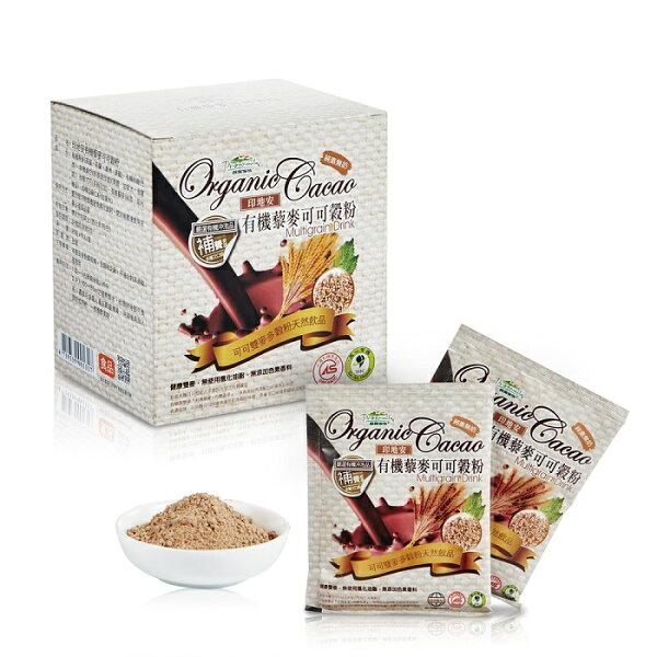3盒特惠普羅拜爾印地安有機藜麥可可榖粉25gx10入盒限量特惠