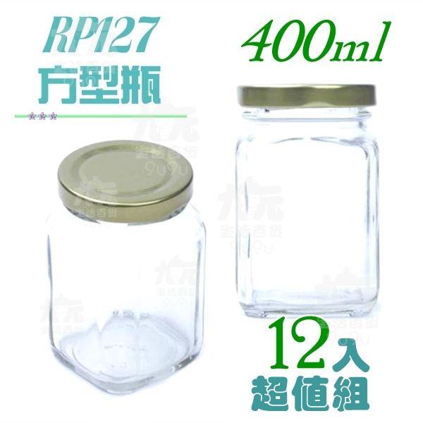 【九元生活百貨】RP127方型瓶12入果醬瓶密封罐醬菜罐玻璃瓶玻璃罐