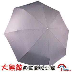 [Kasan] 大無敵自動開收雨傘-鐵灰