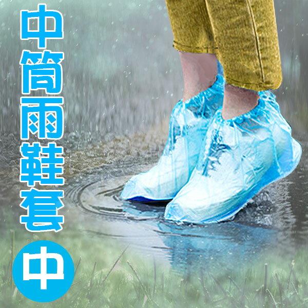 【aife life】中筒雨鞋套-M/有底鞋套/加厚/防滑/防水雨鞋套/雨靴/雨衣/雨傘/雨具/另售/加長型/高筒/贈品/禮品