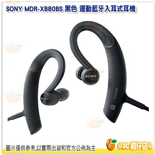 附攜行袋 SONY MDR~XB80BS 黑色 藍牙入耳式耳機 索尼 貨 防水 IPX5