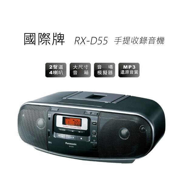 <br/><br/>  Panasonic 國際牌 RX-D55 手提收錄音機<br/><br/>