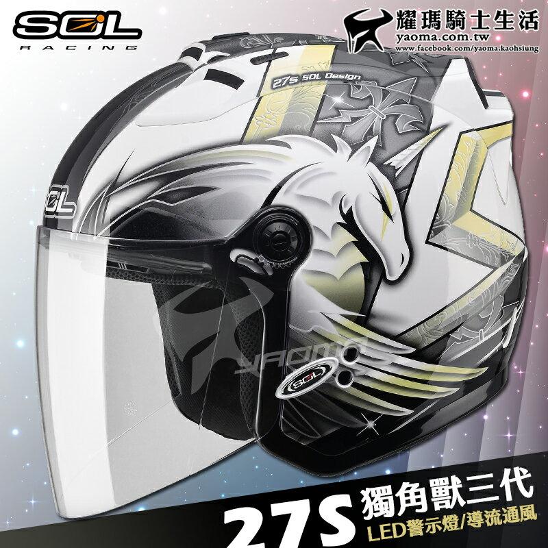 SOL安全帽| 27s 獨角獸三代 白/銀 【LED警示燈】 半罩帽 3代 飛馬 『耀瑪騎士機車部品』