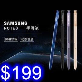 三星Samsung Galaxy Note8專用觸控筆 手寫筆 同原廠品質 電容筆 非原廠