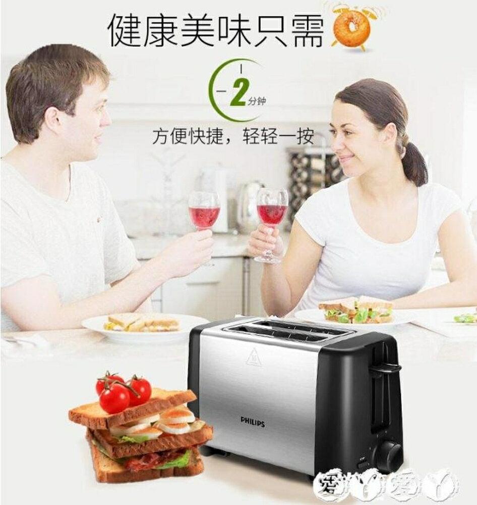 麵包機 多士爐早餐機家用烤面包機2片全自動吐司機 愛丫愛丫 JD 母親節禮物