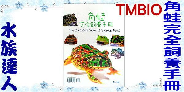 ~水族 ~~書籍~TMBIO~角蛙完全飼養手冊~角蛙的種類 角蛙的飼養 飼養環境的準備 專
