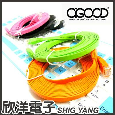 ※ 欣洋電子 ※ 『A-GOOD』 CAT.6 彩色超高速扁平網路線 3M / 3米 / 黑、綠、粉、橘 顏色隨機出貨 可自訂喜好順序(WI6-002)