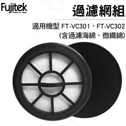 富士電通Fujitek 過濾網組 適用FT-VC301、FT-VC301 兩入組