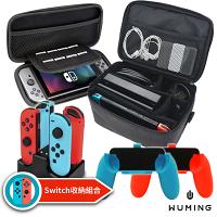 Switch 充電收納組合 全套收納包 硬殼收納包  組合包加送保護貼 四合一充電座 任天堂 Nintendo 『無名』 N02107 0