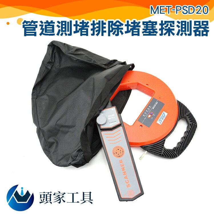 『頭家工具』 排堵器 管線堵塞 鐵管 測堵塞儀 PVC管 防水探頭 無線管道測堵器 堵塞探測 訊號強化 MET-PSD20